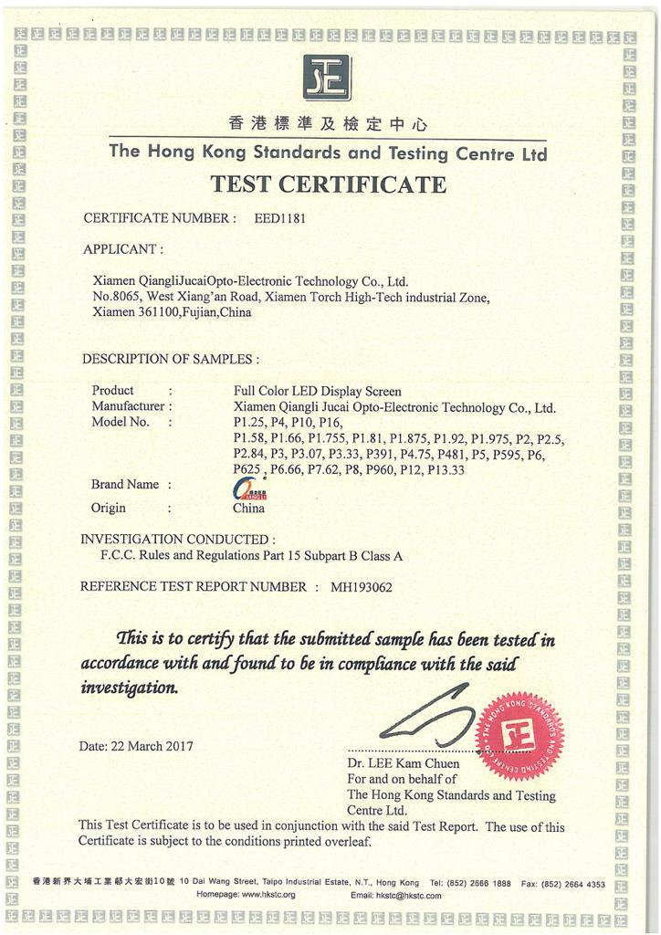 сертификат The Hong Kong Standards and Testing Centre Ltd