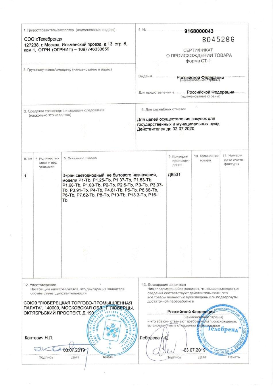сертификат о происхождении товара ООО Телебренд